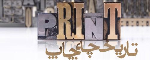 تاریخچه صنعت چاپ و چاپخانه
