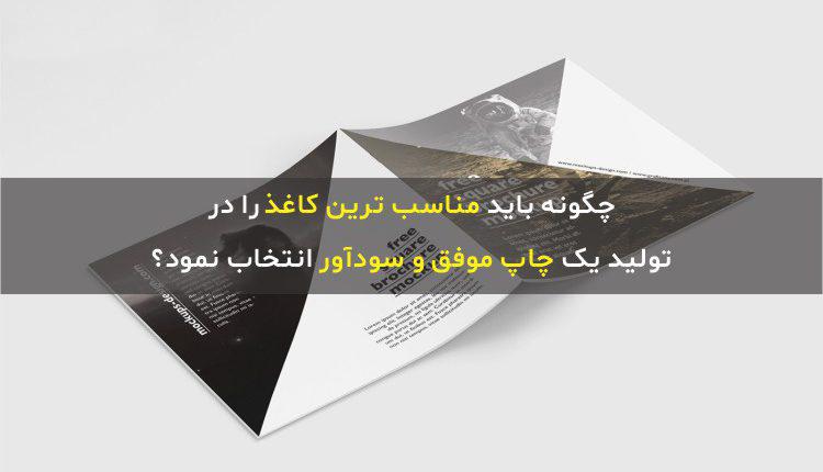 چگونه باید مناسب ترین کاغذ را در تولید یک چاپ موفق و سودآور انتخاب نمود؟